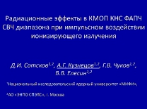 Заглавный лист презентации А.Г. Кузнецова