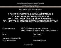 News-Davidov