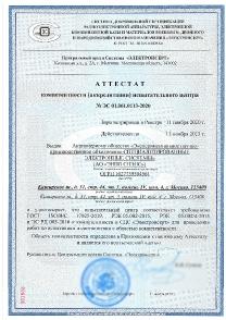 Аттестат аккредитации Испытательного Центра