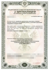 Лицензия Фед. Служба по обороному заказу