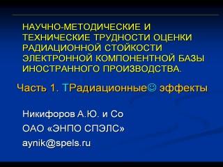 А.Ю.Никифоров (ОАО «СПЭЛС», г.Москва)