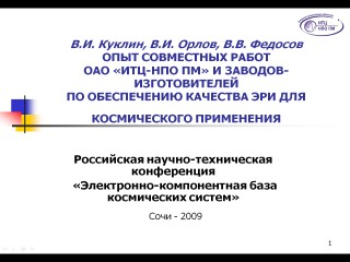 В.И.Куклин, В.И.Орлов, В.В.Федосов (ОАО