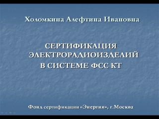 А.И.Холомкина (Фонд сертификации «Энергия», г.Москва)