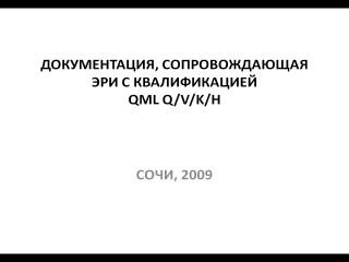 Д.М.Димитров, И.Х.Сабиров (ООО «Космос-Комплект», г.Москва)