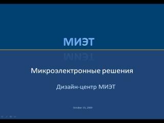 В.Г.Стахин, А.А.Обеднин (МИЭТ, г.Зеленоград)