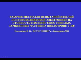 В.В.Емельянов (ФГУП «НИИП», г.Лыткарино)