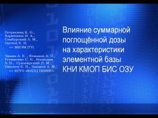 И.А.Харитонов (МИЭМ, г.Москва)