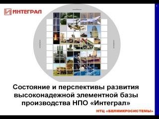 В.С.Сякерский (УП «Завод полупроводниковых приборов», г.Минск)