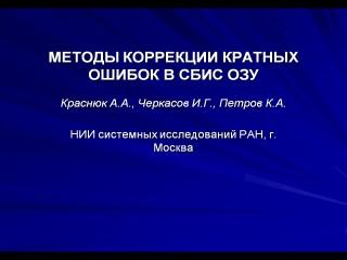 А.А.Краснюк, И.Г.Черкасов, К.А.Петров (НИИСИ РАН, г.Москва)