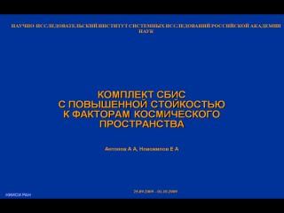 Е.А.Новожилов (НИИСИ РАН, г.Москва)